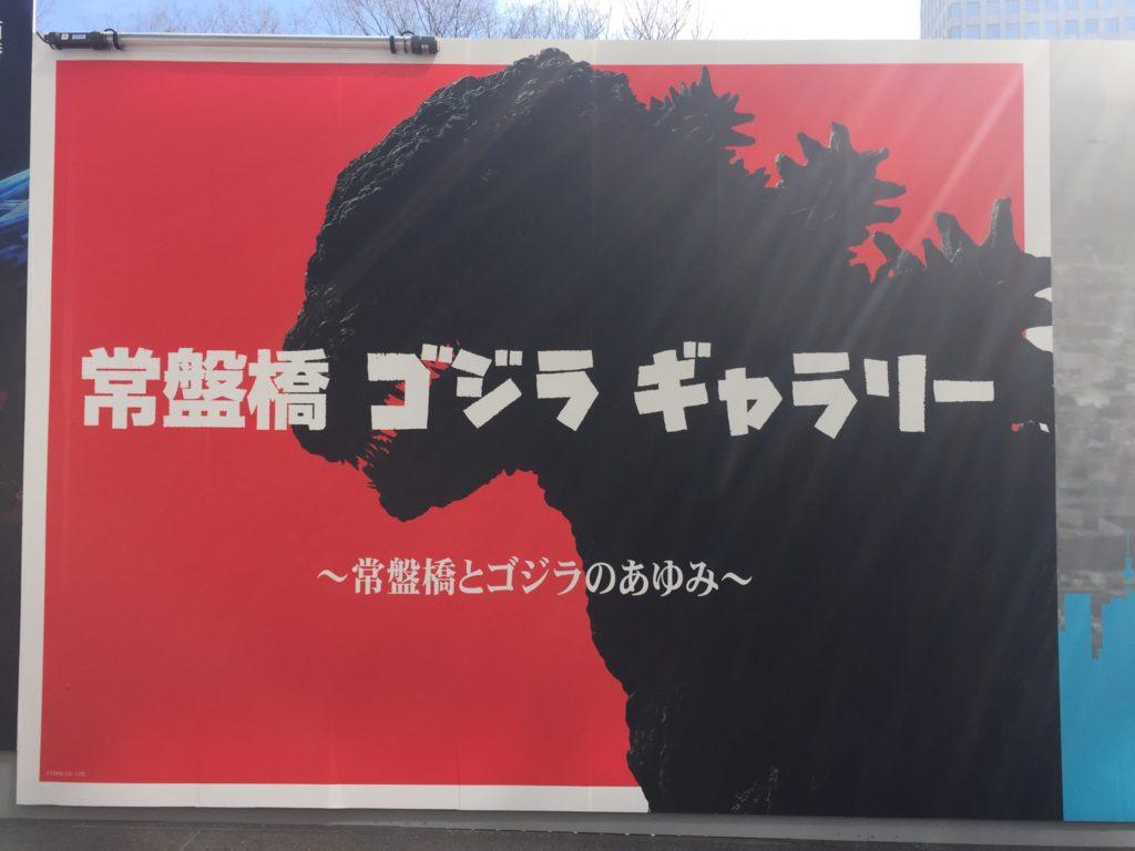 東京駅近くに歴代ゴジラが大集結!常盤橋ゴジラギャラリーへ急げ