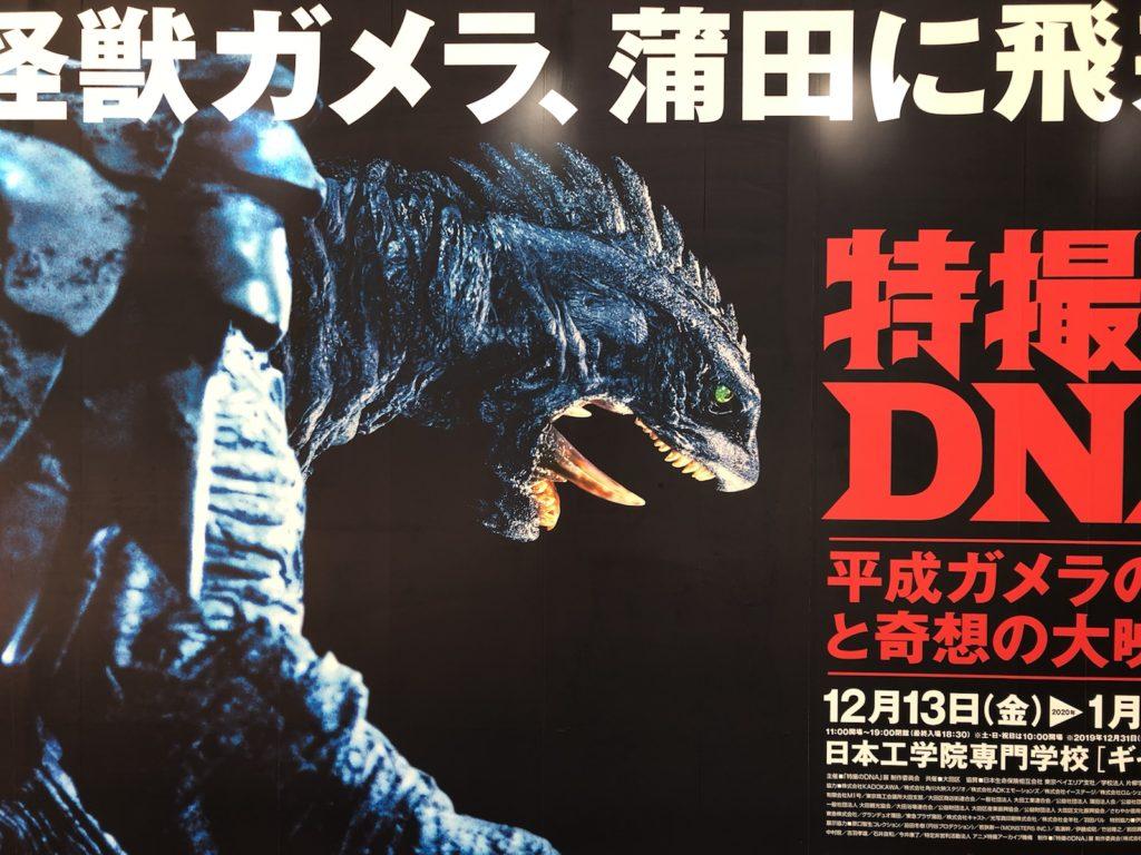 「特撮のDNA」今年はガメラ!平成ガメラvs平成ギャオス、大怪獣空中決戦