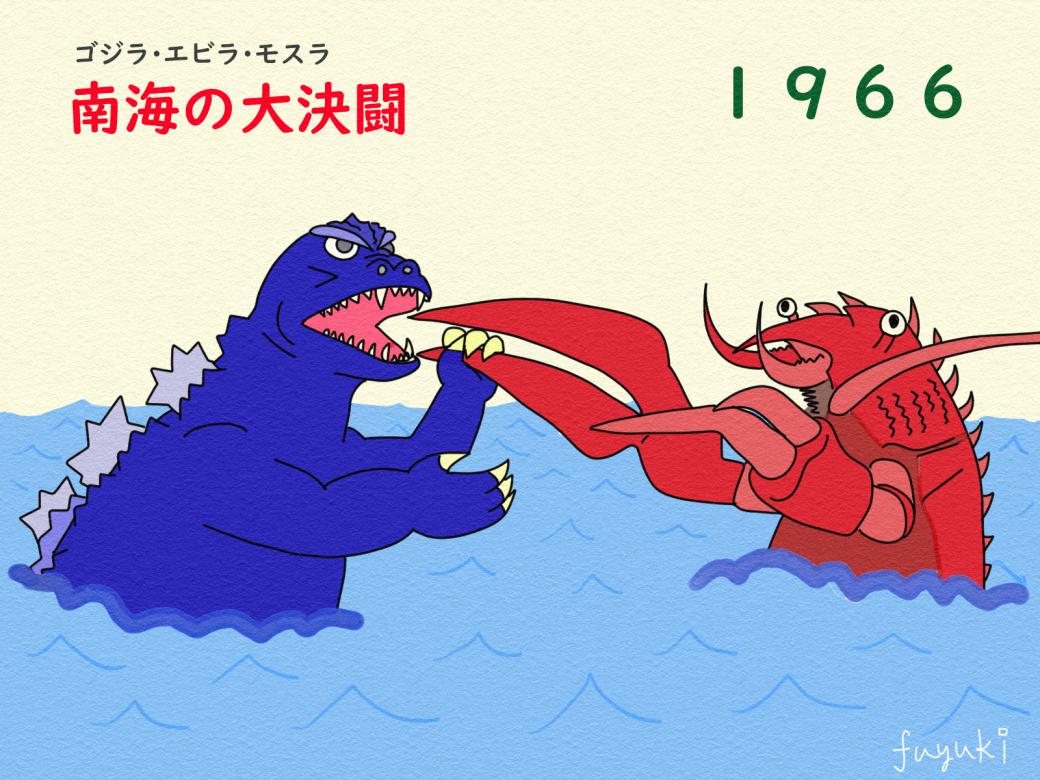 「ゴジラ・エビラ・モスラ 南海の大決闘」 大バサミがゴジラを襲う!