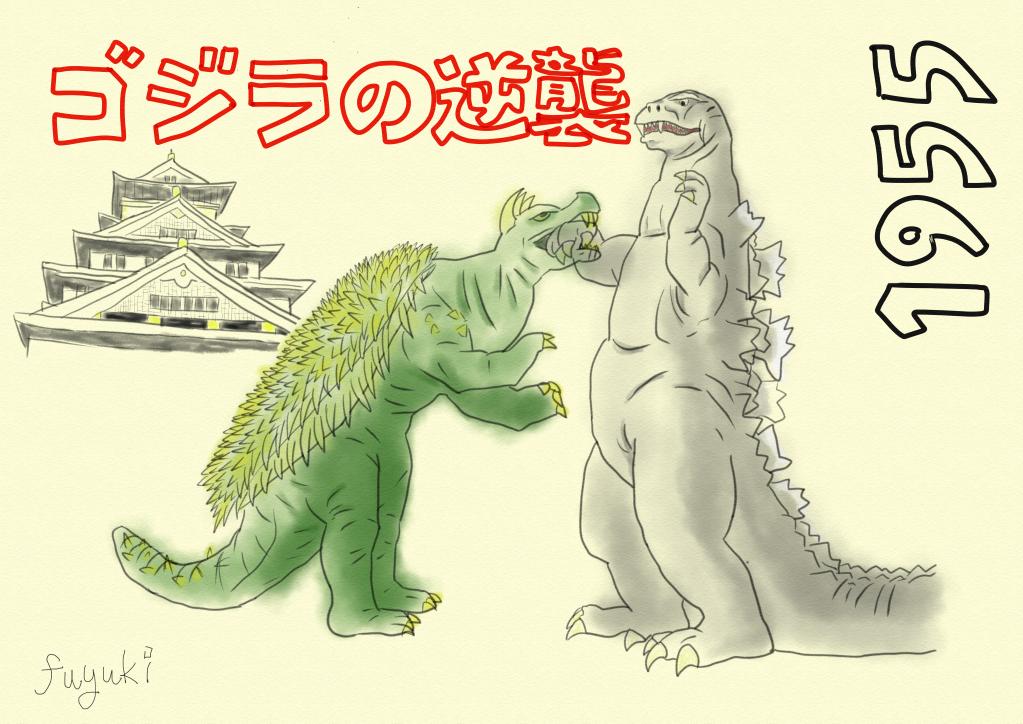 シリーズ第2作「ゴジラの逆襲」!ゴジラ対アンギラス、大阪城決戦!