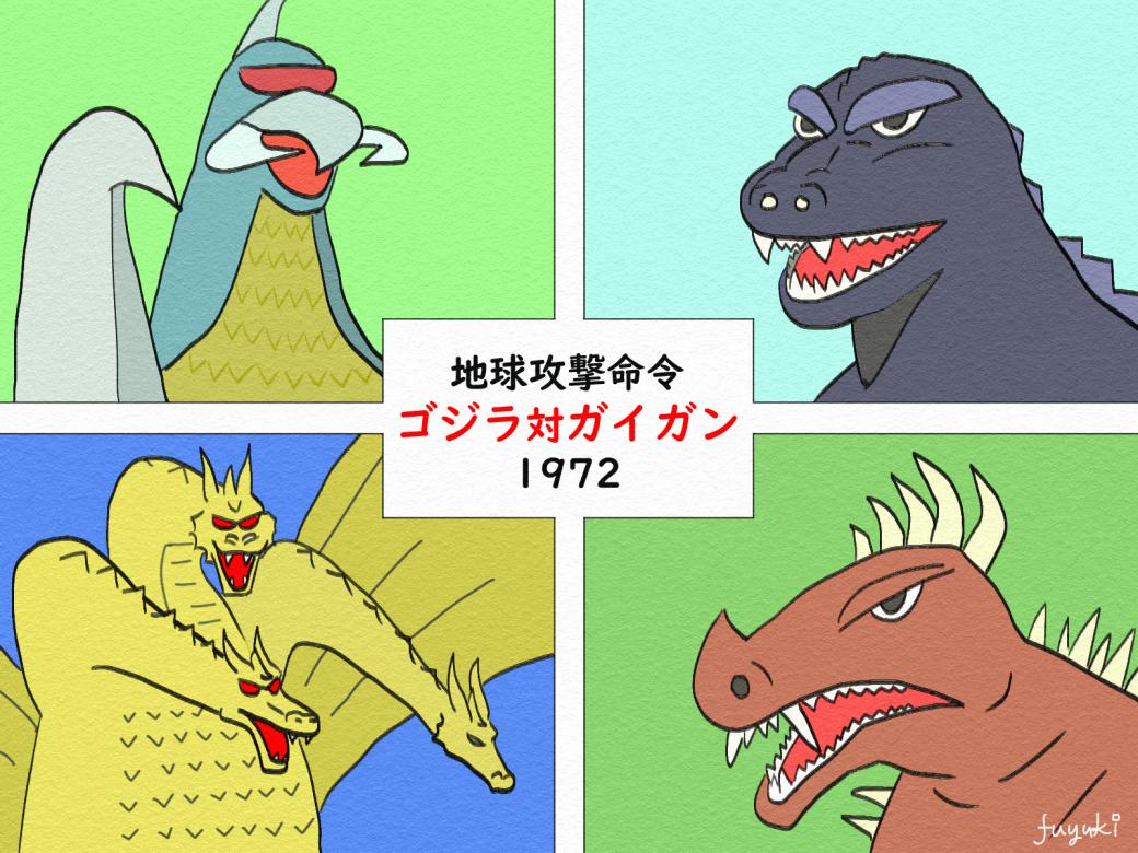 「地球攻撃命令 ゴジラ対ガイガン」 地球をかけた怪獣タッグマッチ