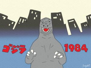 「ゴジラ1984」怪獣王ゴジラ復活!新宿高層ビル群を大破壊!!