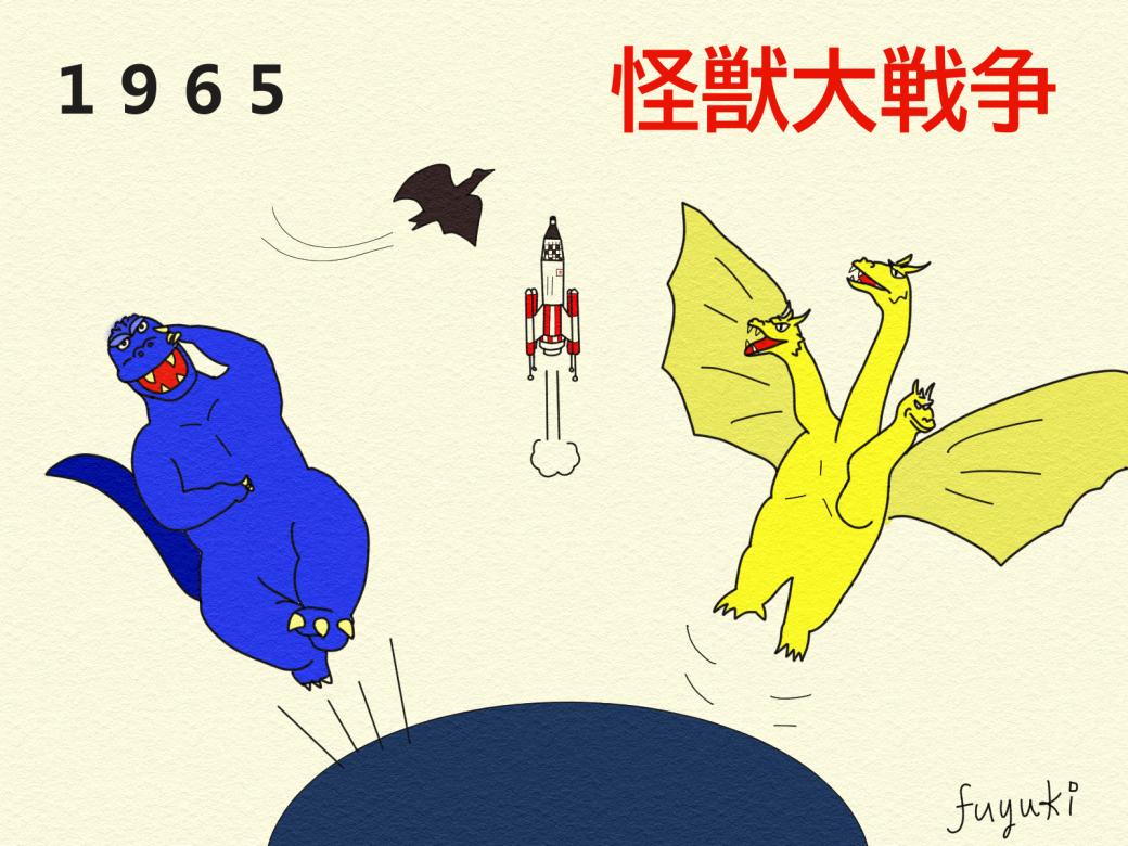 「怪獣大戦争」!ゴジラ、ラドン、キングギドラ、宇宙で大暴れ