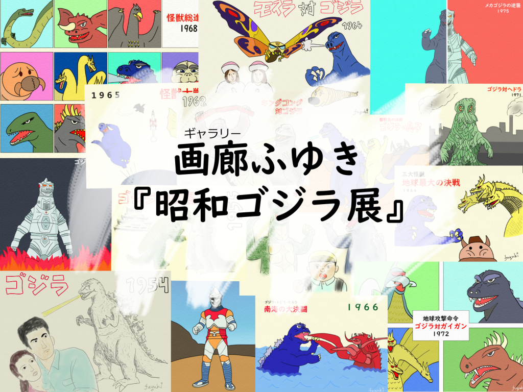 画廊ふゆき「昭和ゴジラ展」あの映画・あのシーン・この1枚!