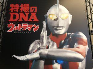 特撮のDNA「ウルトラマン Genealogy」 歴代ウルトラマンが勢ぞろい!